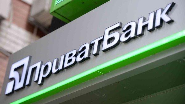 Приватбанк в Украине